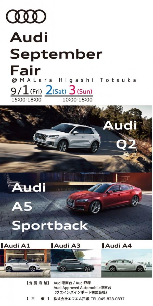 9月Audi看板