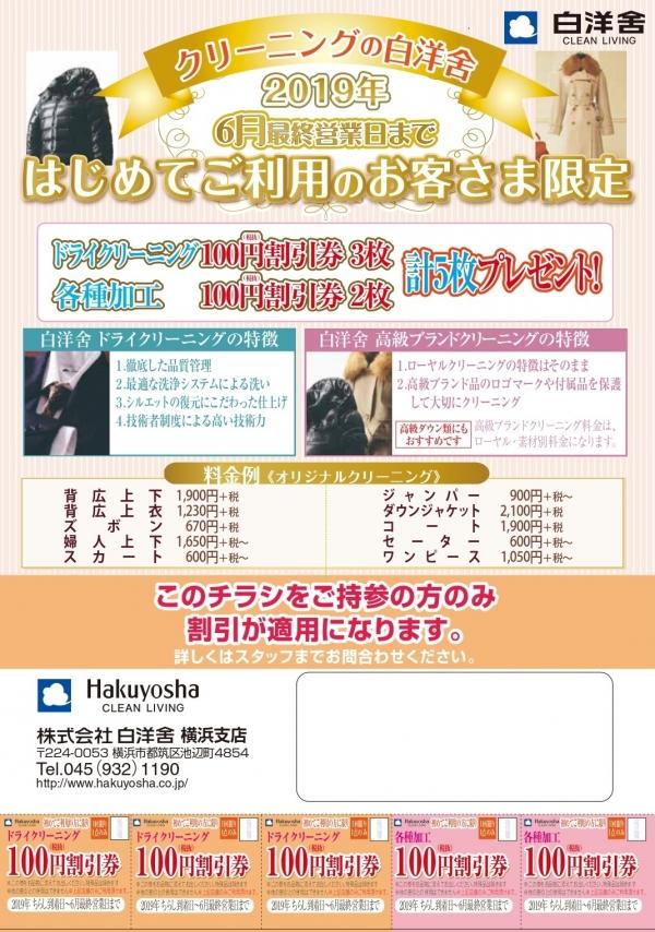 1902横浜 新規お客様ちらし4月B5 page 0001